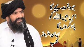 Jo waqat bachy ga Allah Ko yad kro ga|Dr.Muhammad.Suleman.Misbahi
