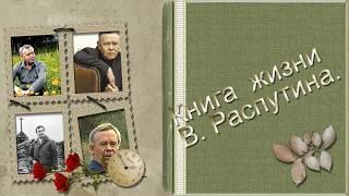 Биография Распутина В Г