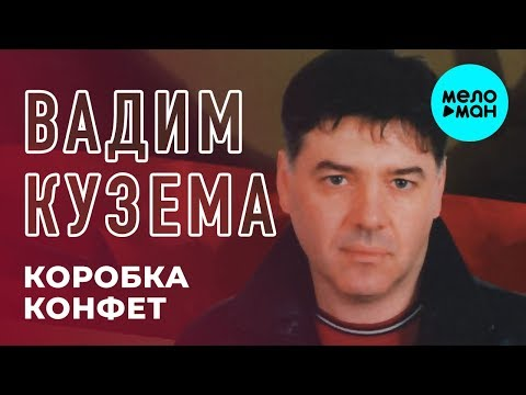 Вадим Кузема - Коробка конфет Single