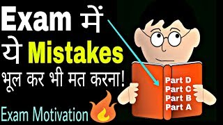 Mistakes You Should Never Make in Exams || Last Minute Exam Tips || By Sunil Adhikari ||
