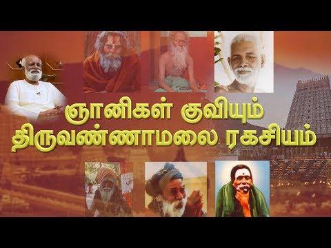 SriBagavath Chennnai Gnana Muhaam - 11 -12 March 2018 - Day 2 Morning Session
