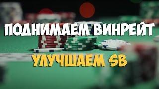 Поднимаем винрейт и улучшаем SB. Школа покера Smart-Poker.ru(, 2016-10-08T08:39:19.000Z)