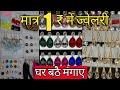 मात्र 1₹ में ज्वेलरी | Girls Earrings | Tops | Ring | Wholesale Market Sadar Bazar Delhi ||