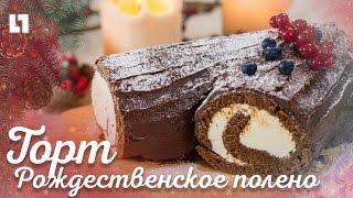 """Готовим торт """"Рождественское полено"""""""