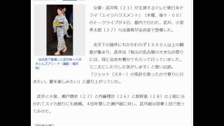 武井咲、原幹恵ら浴衣姿で登場…妙に色っぽいネ 女優・武井咲(21)が...