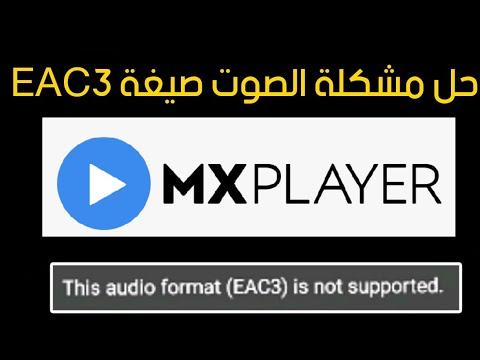 حل مشكلة الصوت في  MXPLAYER  صيغة AEC3