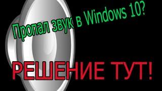 видео что делать, если на компьютере(ноутбуке) пропал звук windows 8