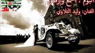 a7la aghani libiya by djo