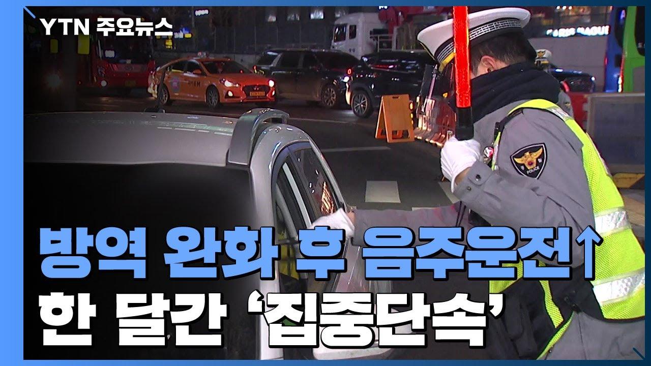 Download 방역조치 완화 직후엔 음주운전↑...한 달간 집중 단속 / YTN