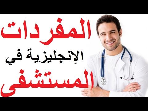 المفردات المهمة في المستشفى وعند عيادة الطبيب: تعلم الإنجليزية بالصوت والصورة عبر محادثات يومية