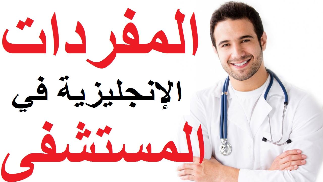 المفردات المهمة في المستشفى وعند عيادة الطبيب تعلم الإنجليزية بالصوت والصورة عبر محادثات يومية Youtube