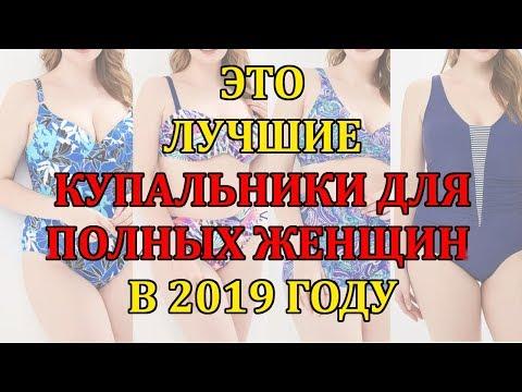 Не Покупайте КУПАЛЬНИКИ! Пока Не Увидите ТОП 50 Купальников для ПОЛНЫХ ЖЕНЩИН 2019-2020