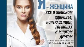 """Ольга Белоконь """"Я – женщина. Все о женском здоровье, контрацепции, гормонах и многом другом"""""""