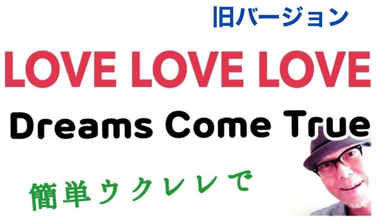 【改訂版】LOVE LOVE LOVE・Dreams Come True ドリカム《ウクレレ 超かんたん版 コード&レッスン付》GAZZLELE
