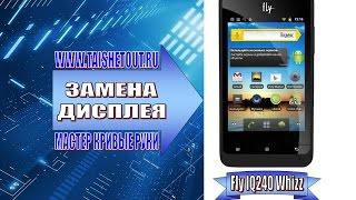 видео Дисплеи Fly | оптом и в розницу купить недорого в Киеве, Украине низкие цены Интернет-магазин Welcome-mobi