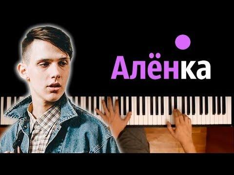 🍫Тима Белорусских - Аленка ● караоке | PIANO_KARAOKE ● ᴴᴰ + НОТЫ & MIDI