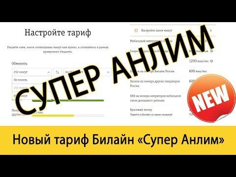 """""""СУПЕР АНЛИМ"""" - новый тариф Билайна"""
