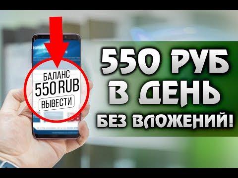 550 Рублей Быстро Без Вложений!! ✅ Новый Супер Заработок В Интернете