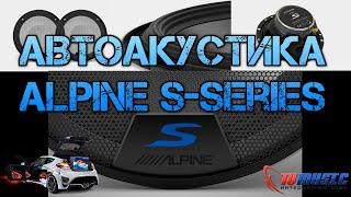 Колонки в машину Alpine S-Series | ЛУЧШИЕ ДИНАМИКИ В МАШИНУ? | Автомагазин TVMusic