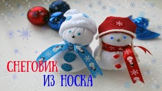 Сніговик з носка / Робимо з дітьми Новорічні іграшки своїми руками