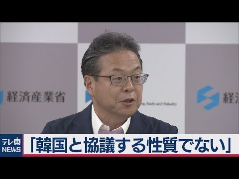 世耕大臣「WTO提訴、どうされるのか聞いてみたい」…韓国「優遇対象国」協議要求で