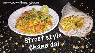 Chana dal chaat recipe - How to make chatpata chana dal - Street style Chana dal - Easy snacks