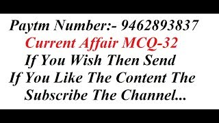 Current Affair  MCQ-32 FOCUSED ON || SSC CGL || BANKING || RAILWAYS || CAT || NDA || OTHER EXAMS ||