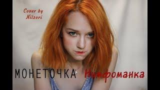 Монеточка-Нимфоманка (Cover Нильзори)