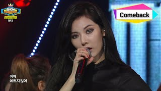 hyuna black list feat le of exid show champion 20140730