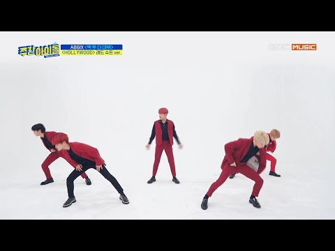 Weekly Idol EP408 백 투 더 데뷔 팬들을 위한 AB6IX ᐸHOLLYWOODᐳ 무대 大 공개 feat스페셜 의상