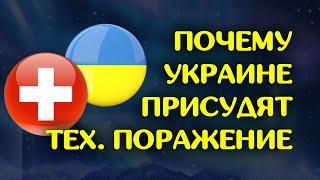 Почему Украине присудят тех поражение а не Швейцарии Лига Наций Новости футбола сегодня