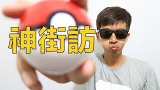 pokemon go台灣神奇寶貝大師街訪 / 你有皮卡丘嗎 / 精靈寶可夢 GO 直擊 / 神街訪 / vlog#39 fishtv 余啟彰 (中文字幕)