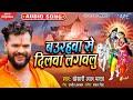 Khesari Lal Yadav | बउरहवा से दिलवा लगवलु | Baurahawa Se Dilawa Lagawalu | Bhojpuri Kawar Song 2021