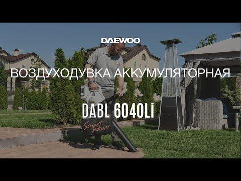 Воздуходувка-пылесос аккумуляторная Daewoo DABL 6040Li