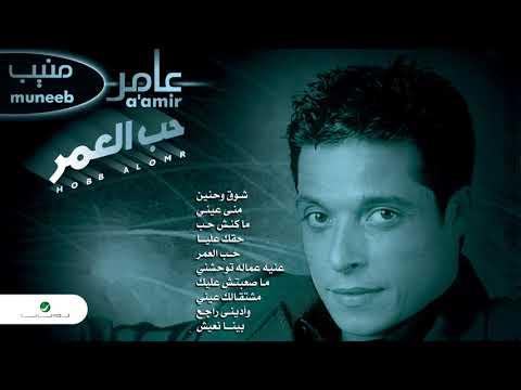 Amir Muneeb ... Beena Naeesh | عامر منيب ... بينا نعيش