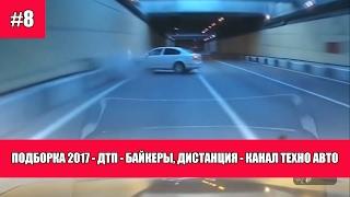 #8: Подборка 2017 - ДТП - Байкеры, дистанция - на Видеорегистратор. Канал Техно Авто