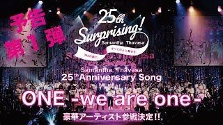 【予告第1弾!!】 サマンサタバサ25周年企画いよいよスタート!! ♪ONE -we...