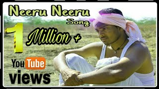 Neeru Neeru Full Video Song|khaidi no150|Eshu Eshwar