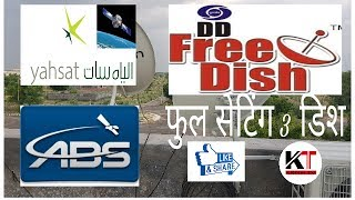 DDfree dish Direction setting easy at HOME (HINDI) YAH SAT ABS 2 TREE DISH SETTING IN ONE VIDEO