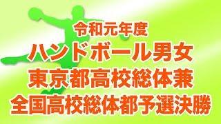 令和元年度ハンドボール男女東京都高校総体兼全国高校総体都予選決勝