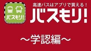 高速バス予約アプリ【バスもり!】使用方法〜学認編〜