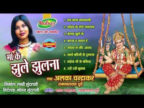 Maa Ke Jhule Jhulna - Chhattisgarhi Superhit Jasgeet Album - Jukebox - Singer Alka Chandrakar