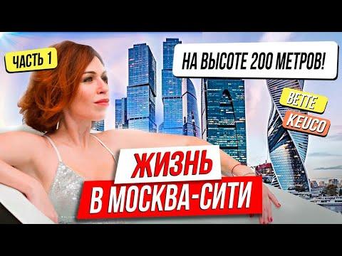 Жизнь в Москва СИТИ. РУМ ТУР по апартаментам башни NEVA TOWERS. Интересный дизайн, идеи для ремонта