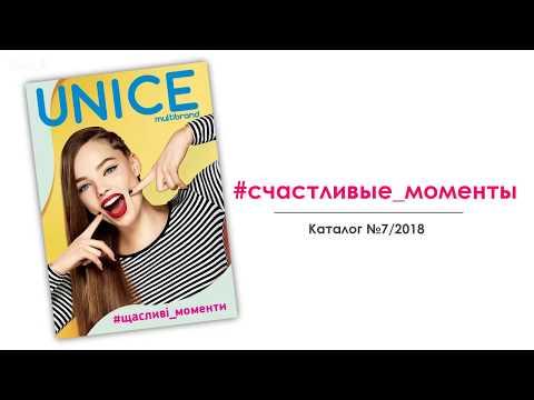 Программы и Каталог №7 2018 UNICE