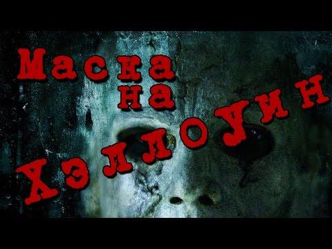 Страшные истории - Маска на Хэллоуин (СТРАШНАЯ ИСТОРИЯ)