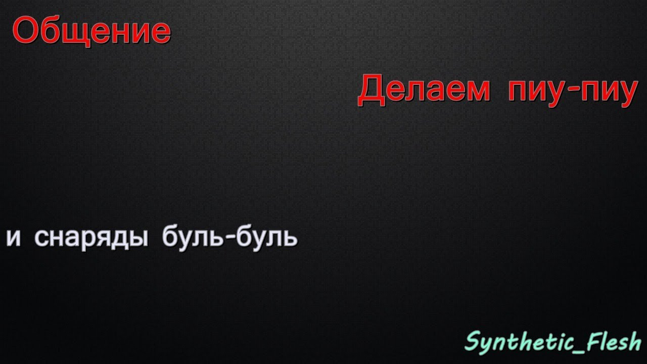по(ПЫ)тка стрима№2