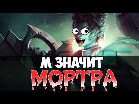 М ЗНАЧИТ МОРТРА! | Phantom Assassin Dota 2 патч 7.06