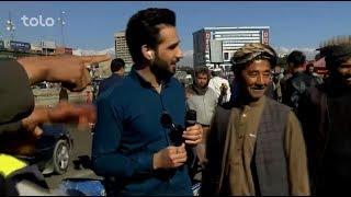 بامداد خوش - خیابان - امروز با همکار ما سمیر صدیقی سر زدیم به جاده نادر پشتون