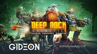 Стрим: Deep Rock Galactic - Приключения Гномокопа и его друзей