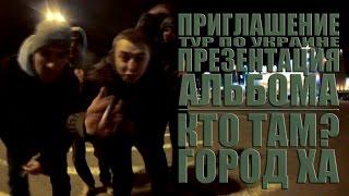 Кто ТАМ? - Приглашение. Тур по Украине. Презентация альбома